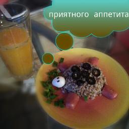 завтрак goodmoning mood